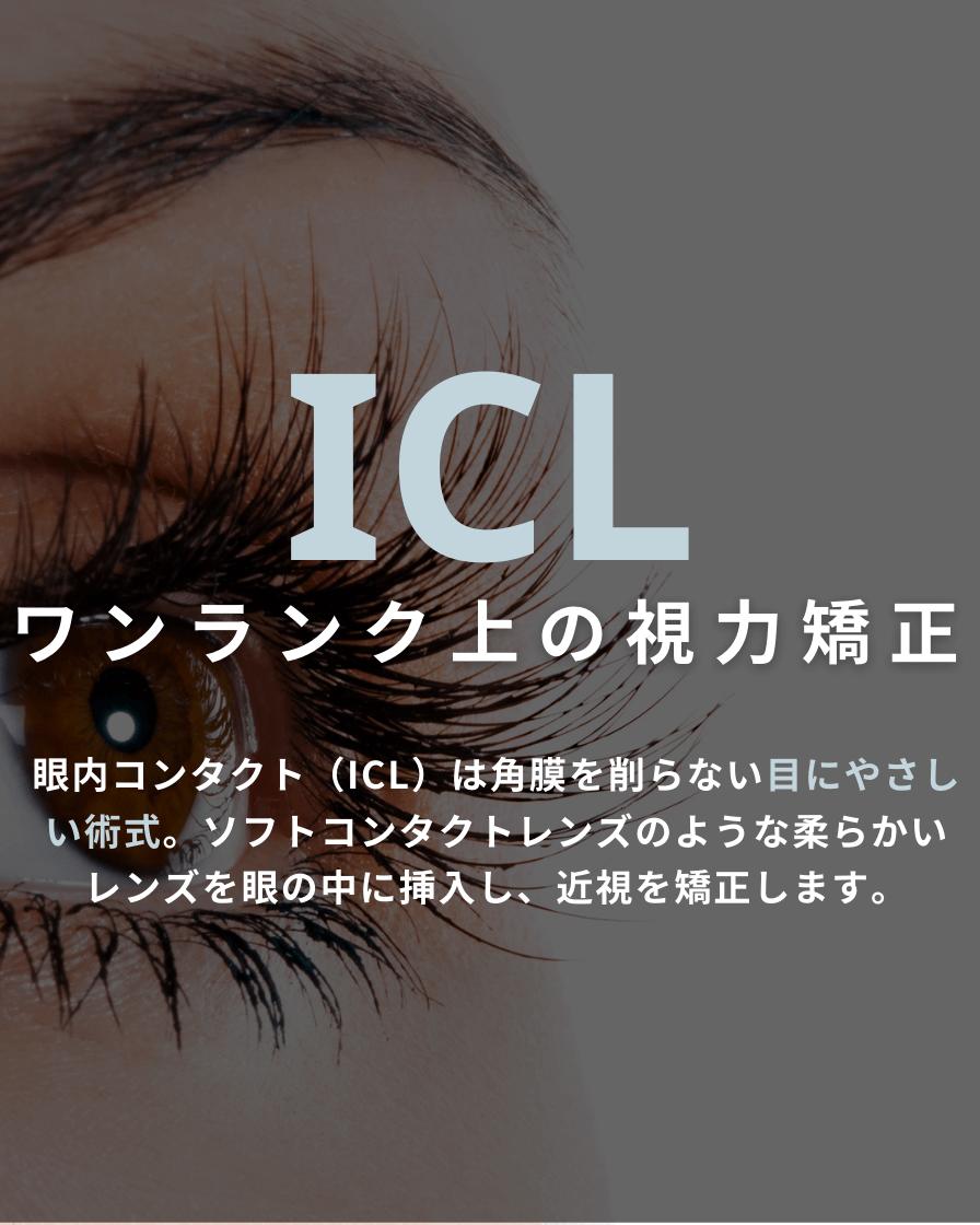 当院のICL(眼内コンタクト)にいて | 福岡市の眼科 望月眼科