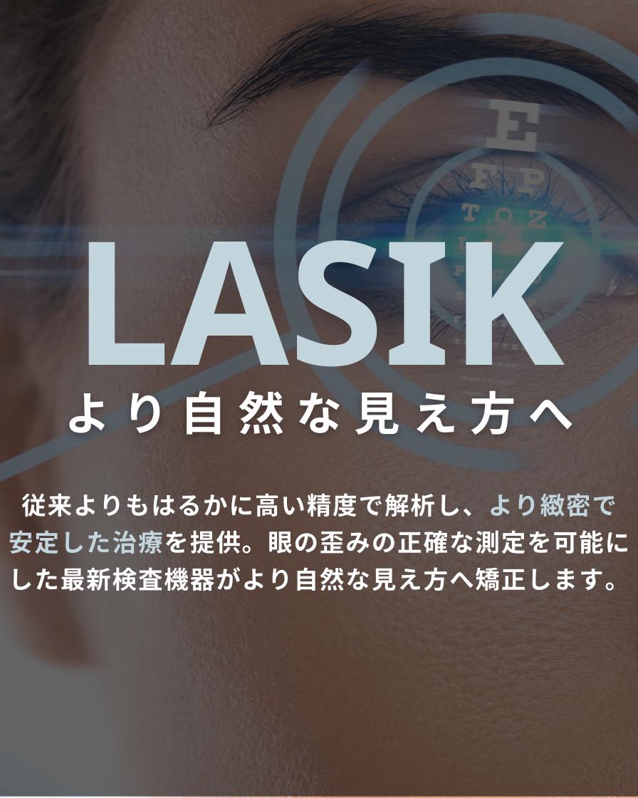 当院のレーシックについて   福岡市の眼科 望月眼科